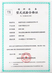 Special Equipment Type Approval Certificate